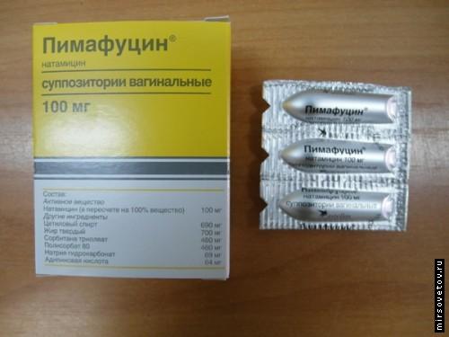 Пимафуцин опасен для беременных 22