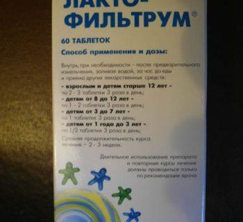 aplicación laktofiltrum
