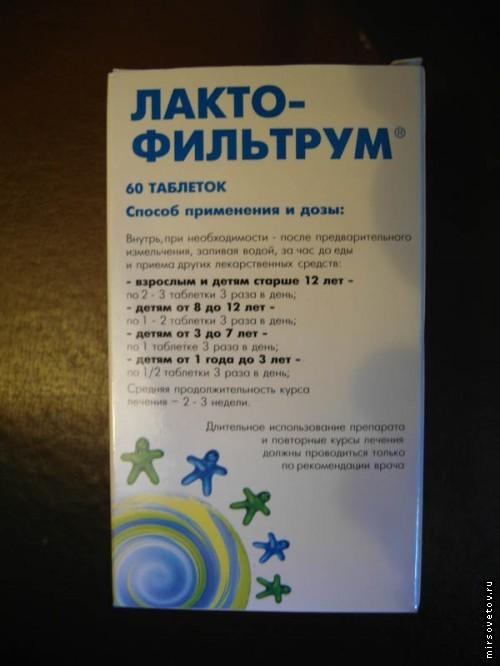 dizbakterioz, laktofiltrum, instrukcja laktofiltrum skład laktofiltrum aplikacji laktofiltrum, metabolizm, spożycie laktofiltrum, laktofiltrum tabletki