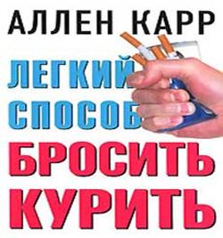 """Książka Allena Carra """"Easy Way to Stop Smoking"""""""