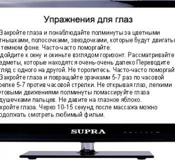 Qu'est-ce que la télévision ne gâche pas la vision