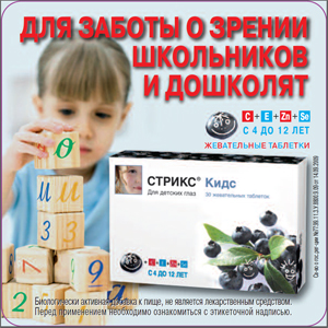 god visjon for utmerket kunnskap om barns nærsynthet forebygging