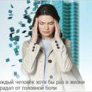 Kopfschmerzen, wenn Sie müssen nicht ertragen