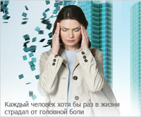 Headache - when you do not have to endure