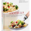Аиурведа пет препоруке за здраву исхрану