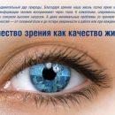 добне очне болести жене највише угрожене