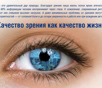 aldersrelaterte øyesykdommer kvinner er mest utsatt