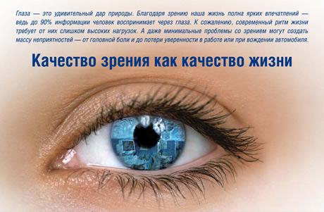 Age-related eye diseases: women risk more often!