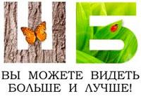 До Беларус - за отлично зрение!