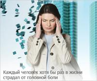 Главоболие - когато не трябва да търпите