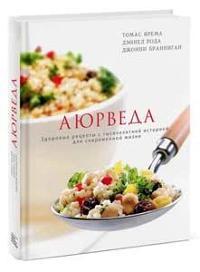 Ayurveda: öt ajánlás az egészséges táplálkozáshoz