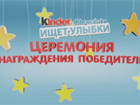 Winners of the contest kinder chocolat